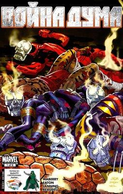 Серия комиксов Война Дума