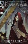 Обложка комикса Век дракона: Тихая Роща №3