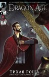 Обложка комикса Век дракона: Тихая Роща №6