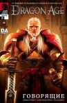 Обложка комикса Век дракона: Говорящие №3