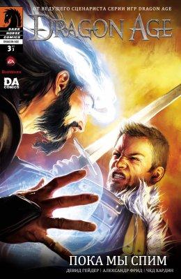Серия комиксов Век Дракона: Пока Мы Спим №3