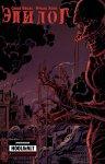 Обложка комикса Эпилог №3