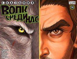 Серия комиксов Сказания: Волк Среди Нас №10