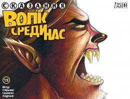 Серия комиксов Сказания: Волк Среди Нас №19