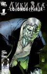 Обложка комикса Лики Зла: Соломон Гранди