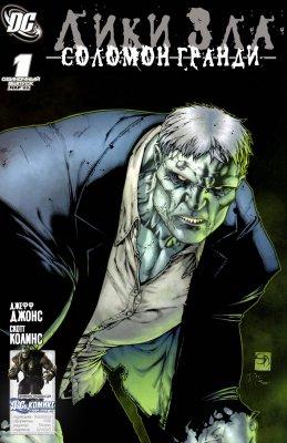 Серия комиксов Лики Зла: Соломон Гранди