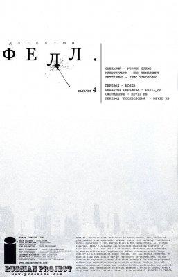 Серия комиксов Фелл №4