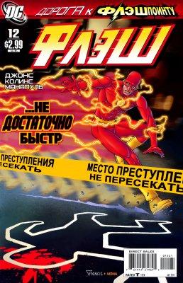 Серия комиксов Флэш №4
