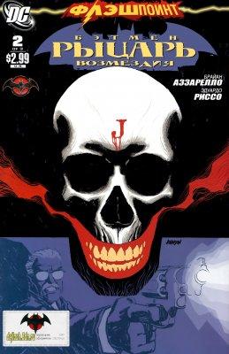 Серия комиксов Флэшпойнт: Бэтмен - Рыцарь Возмездия №2
