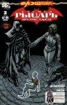 Обложка комикса Флэшпойнт: Бэтмен - Рыцарь Возмездия №3