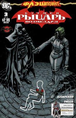 Серия комиксов Флэшпойнт: Бэтмен - Рыцарь Возмездия №3