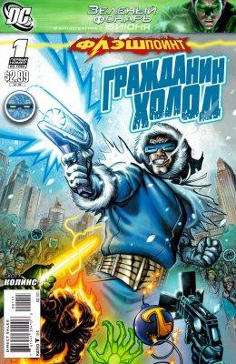 Серия комиксов Флэшпойнт: Гражданин Холод
