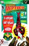 Обложка комикса Флэшпойнт: Мертвец и Летающие Грэйсоны №1