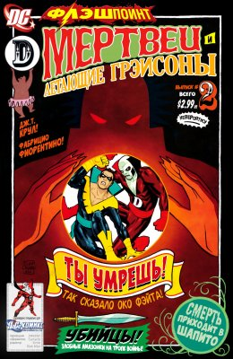 Серия комиксов Флэшпойнт: Мертвец и Летающие Грэйсоны №2