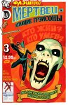 Обложка комикса Флэшпойнт: Мертвец и Летающие Грэйсоны №3