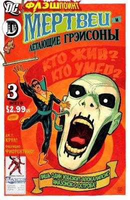 Серия комиксов Флэшпойнт: Мертвец и Летающие Грэйсоны №3
