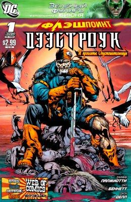 Серия комиксов Флэшпойнт: Дэзстроук и проклятье Опустошительницы