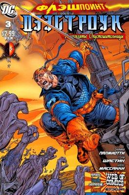 Серия комиксов Флэшпойнт: Дэзстроук и проклятье Опустошительницы №3