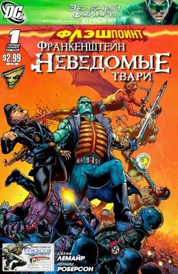 Серия комиксов Флэшпойнт: Франкенштейн и Неведомые Твари №1