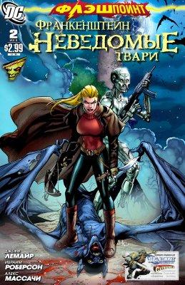 Серия комиксов Флэшпойнт: Франкенштейн и Неведомые Твари №2