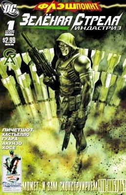 Серия комиксов Флэшпойнт: Зеленая Стрела Индастриз