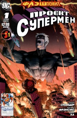 Серия комиксов Флэшпойнт: Проект Супермен