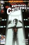 Обложка комикса Флэшпойнт: Проект Супермен №2