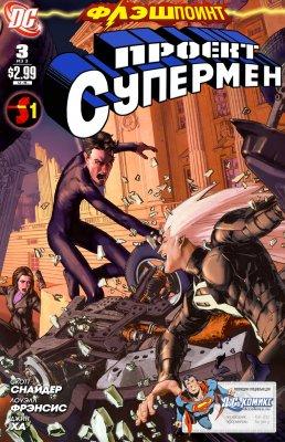 Серия комиксов Флэшпойнт: Проект Супермен №3