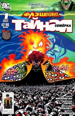 Серия комиксов Флэшпойнт: Тайная Семерка