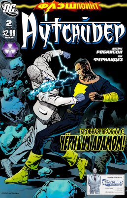 Серия комиксов Флэшпойнт: Аутсайдер №2