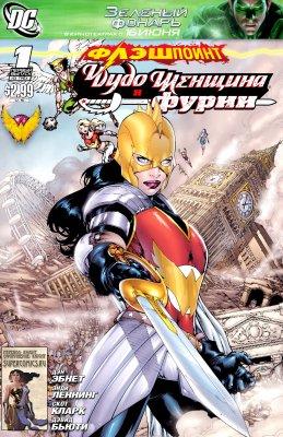 Серия комиксов Флэшпойнт: Чудо-женщина и Фурии