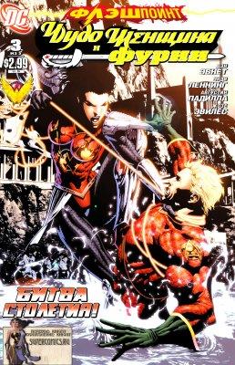 Серия комиксов Флэшпойнт: Чудо-женщина и Фурии №3