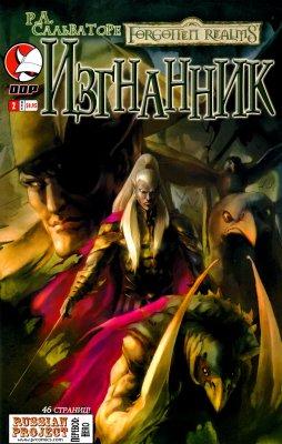 Серия комиксов Forgotten Realms: Изгнанник №2