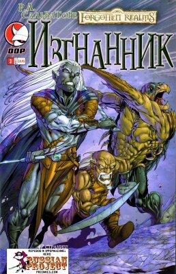 Серия комиксов Forgotten Realms: Изгнанник №3