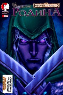 Серия комиксов Forgotten Realms: Родина №1