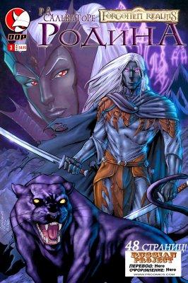 Серия комиксов Forgotten Realms: Родина №3