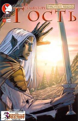 Серия комиксов Forgotten Realms: Гость