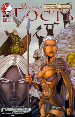 Серия комиксов Forgotten Realms: Гость №2