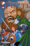 Обложка комикса Forgotten Realms: Гость №3