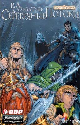 Серия комиксов Forgotten Realms: Серебряные Потоки