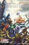 Обложка комикса Forgotten Realms: Серебряные Потоки №2