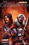 Обложка комикса Forgotten Realms: Серебряные Потоки №3
