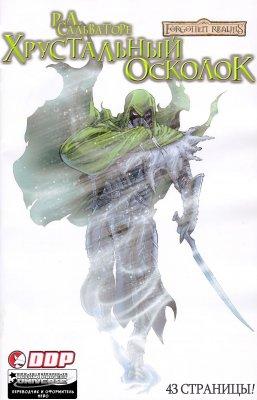 Серия комиксов Forgotten Realms: Хрустальный Осколок