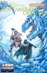 Обложка комикса Forgotten Realms: Хрустальный Осколок №2