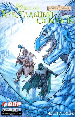 Серия комиксов Forgotten Realms: Хрустальный Осколок №2
