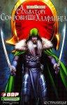 Обложка комикса Forgotten Realms: Сокровище Халфлинга №1