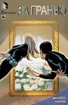 Обложка комикса За Гранью  №04B