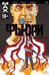Обложка комикса Фьюри №12