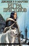 Обложка комикса Игра престолов №4