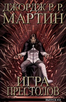Серия комиксов Игра престолов №14
